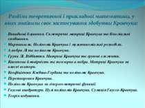 Розділи теоретичної і прикладної математики, у яких знайшли своє застосування...
