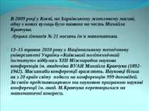В 2009 році у Києві, на Харківському житловому масиві, одну з нових вулиць бу...