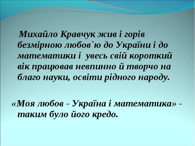 Михайло Кравчук жив і горів безмірною любов`ю до України і до математики і ув...