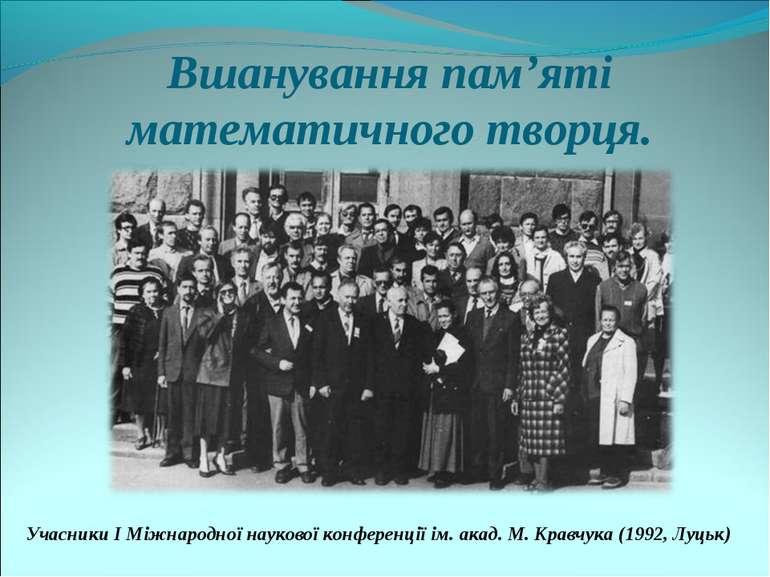 Вшанування пам'яті математичного творця. Учасники І Міжнародної наукової конф...