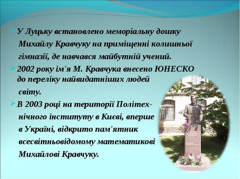 У Луцьку встановлено меморіальну дошку Михайлу Кравчуку на приміщенні колишнь...
