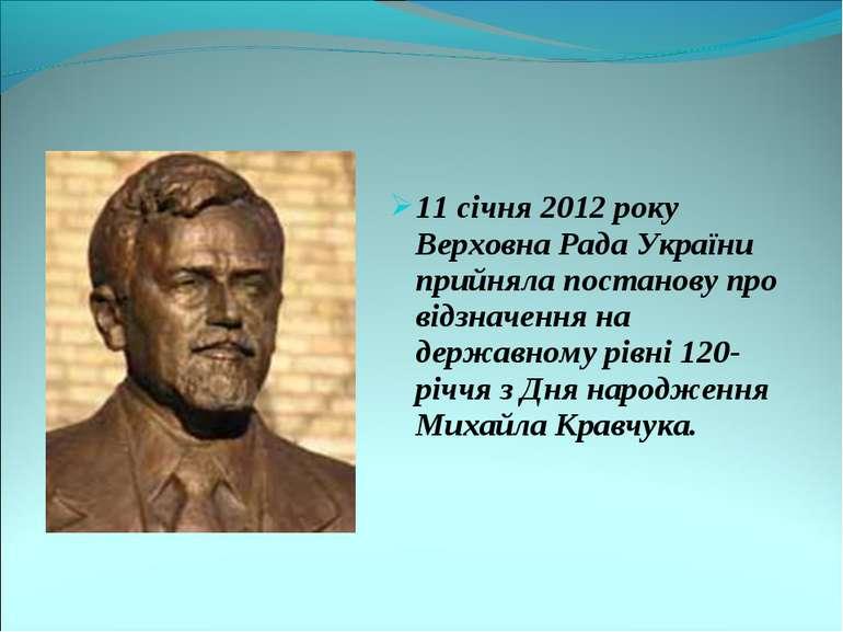 11 січня 2012 року Верховна Рада України прийняла постанову про відзначення н...