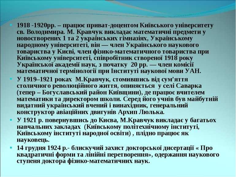 1918 -1920рр. – працює приват-доцентом Київського університету св. Володимира...
