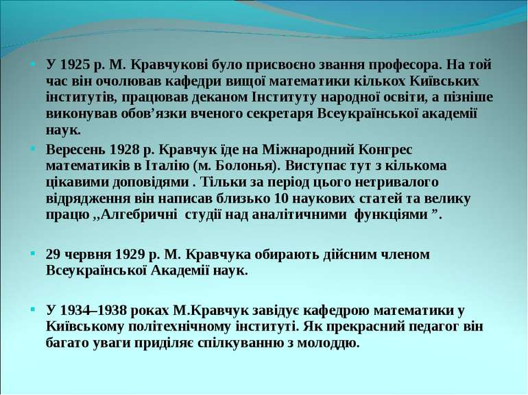 У 1925 р. М. Кравчукові було присвоєно звання професора. На той час він очолю...