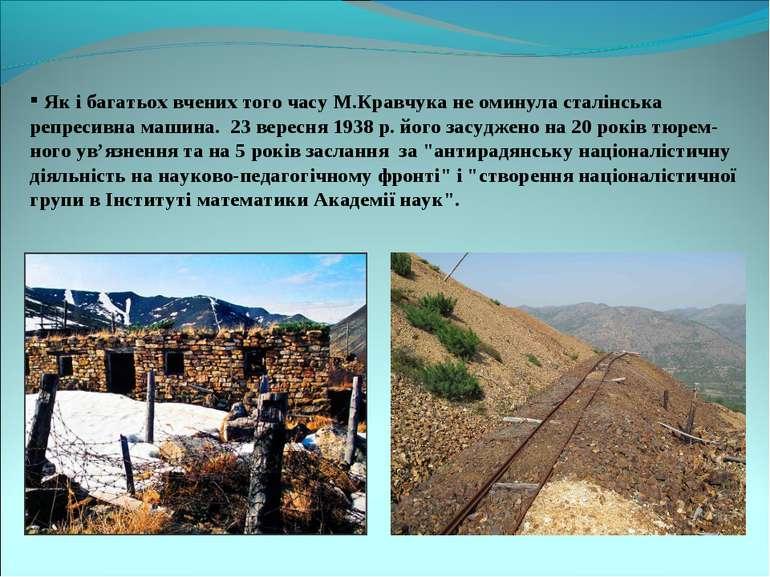Як і багатьох вчених того часу М.Кравчука не оминула сталінська репресивна ма...