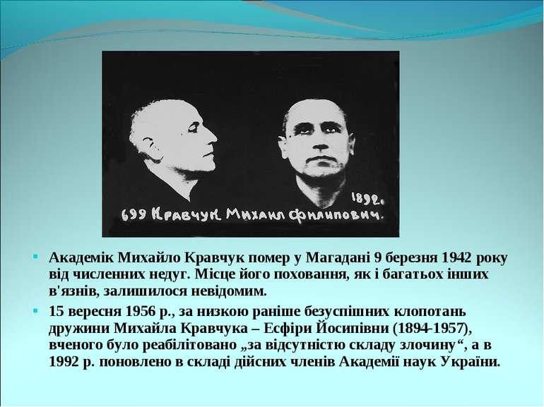 Академік Михайло Кравчук помер у Магадані 9 березня 1942 року від численних н...