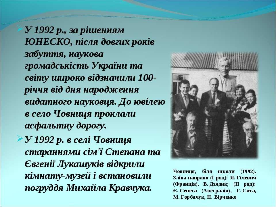 У 1992р., за рішенням ЮНЕСКО, після довгих років забуття, наукова громадські...