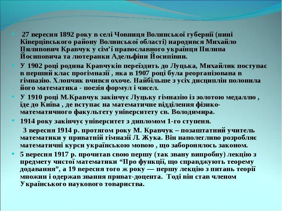 27 вересня 1892 року в селі Човниця Волинської губернії (нині Ківерцівського ...