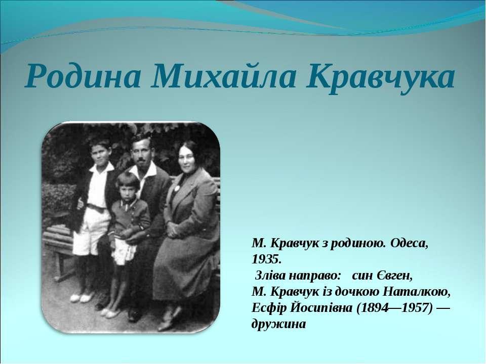 Родина Михайла Кравчука М. Кравчук з родиною. Одеса, 1935. Зліва направо: син...