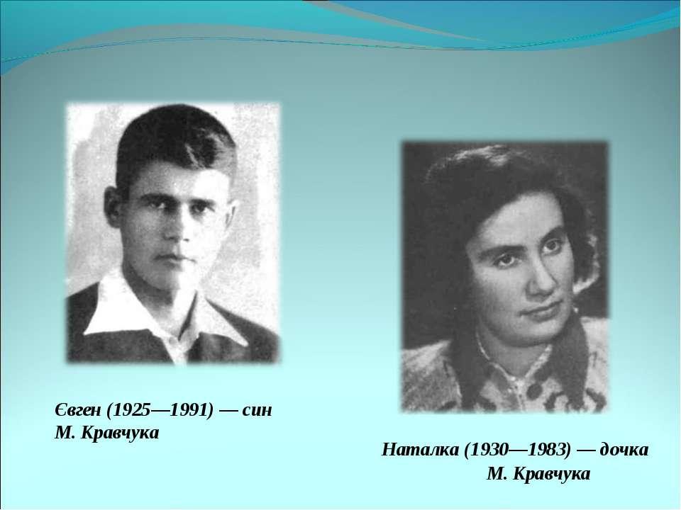 Євген (1925—1991) — син М. Кравчука Наталка (1930—1983) — дочка М. Кравчука
