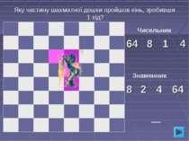 Яку частину шахматної дошки пройшов кінь, зробивши 1 хід? Чисельник 4 64 1 8 ...