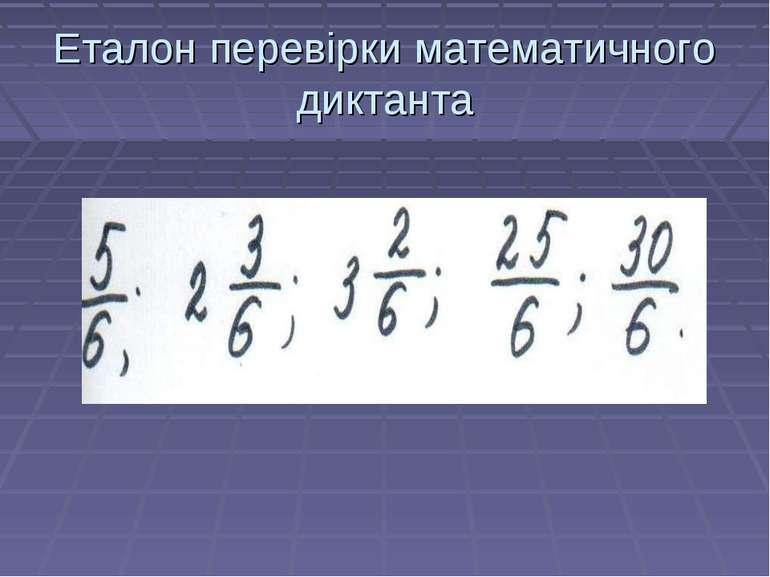 Еталон перевірки математичного диктанта