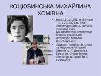 КОЦЮБИНСЬКА МИХАЙЛИНА ХОМІВНА (нар. 18.12.1931, м. Вінниця – п. 7.01. 2011, м...