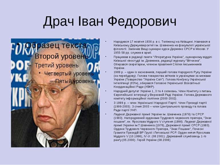 Драч Іван Федорович Народився 17 жовтня 1936 р. в с. Теліженці на Київщині. Н...