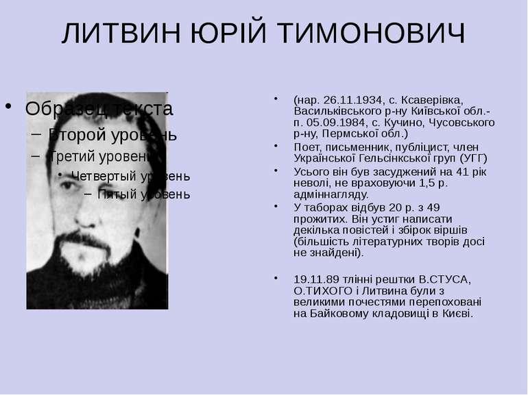 ЛИТВИН ЮРІЙ ТИМОНОВИЧ (нар. 26.11.1934, с. Ксаверівка, Васильківського р-ну К...