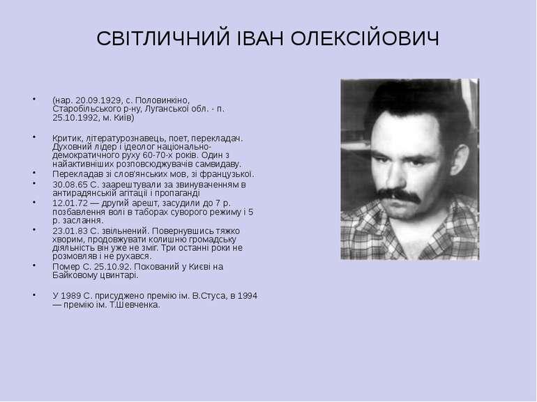 СВІТЛИЧНИЙ ІВАН ОЛЕКСІЙОВИЧ (нар. 20.09.1929, с. Половинкіно, Старобільського...