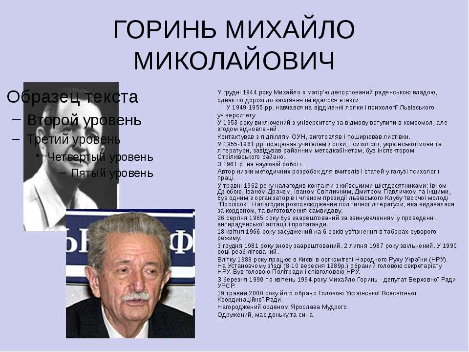 ГОРИНЬ МИХАЙЛО МИКОЛАЙОВИЧ У грудні 1944 року Михайло з матір'ю депортований ...