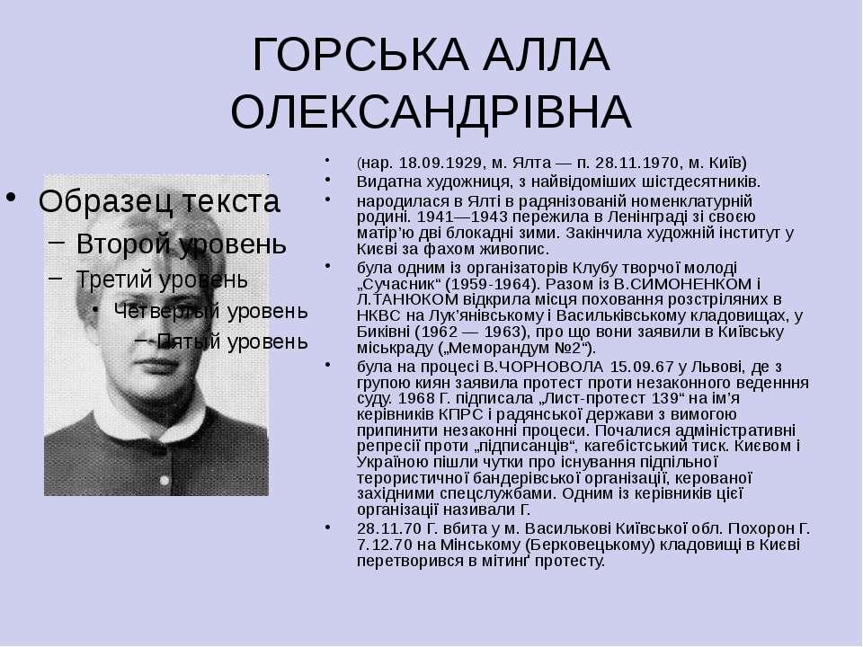 ГОРСЬКА АЛЛА ОЛЕКСАНДРІВНА (нар. 18.09.1929, м. Ялта — п. 28.11.1970, м. Київ...