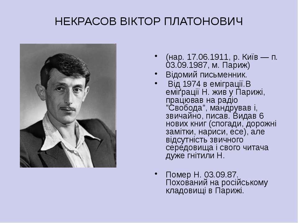 НЕКРАСОВ ВІКТОР ПЛАТОНОВИЧ (нар. 17.06.1911, р. Київ — п. 03.09.1987, м. Пари...