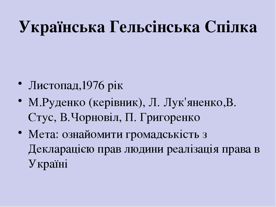 Українська Гельсінська Спілка Листопад,1976 рік М.Руденко (керівник), Л. Лук'...