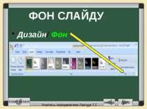 Вставки та форматування рисунку Вставка/ Рисунок/ Кліп / Учитель інформатики ...