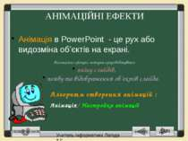 Заголовки; текст; графічні об'єкти (ефекти WordArt, рисунки з бібліотеки Clip...