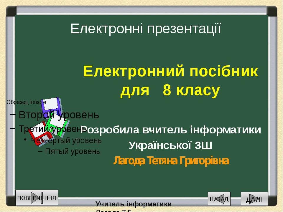 Електронний посібник для 8 класу Розробила вчитель інформатики Української ЗШ...