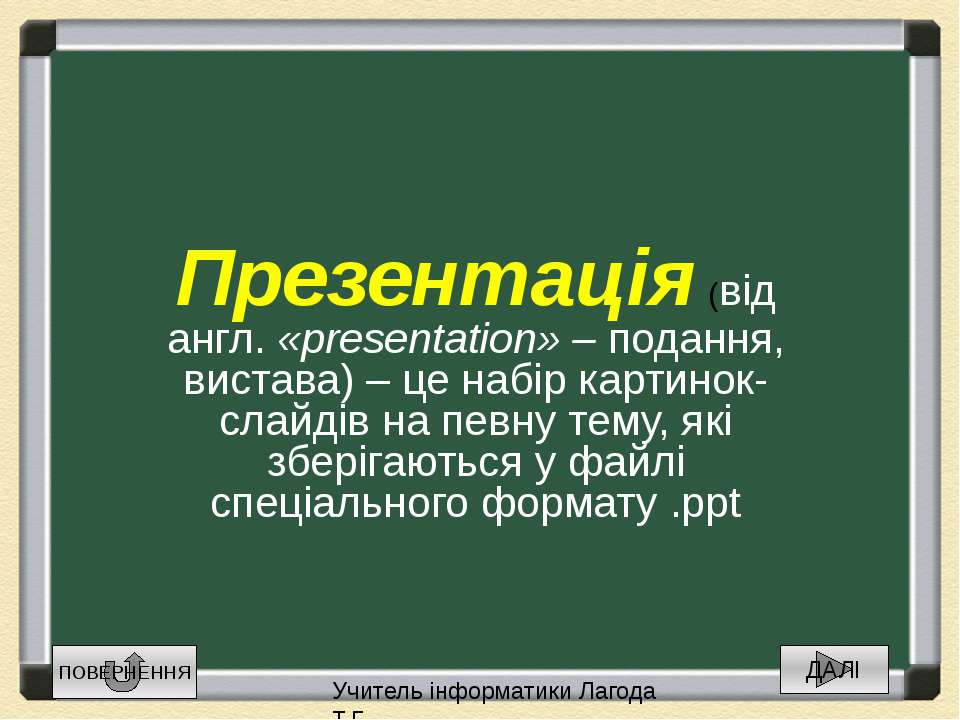 НЕОБХІДНІ ДЛЯ АКТИВНОГО ВПЛИВУ НА ПЕРЕГЛЯД ДЕМОНСТРАЦІЇ СЛАЙДІВ Учитель інфор...