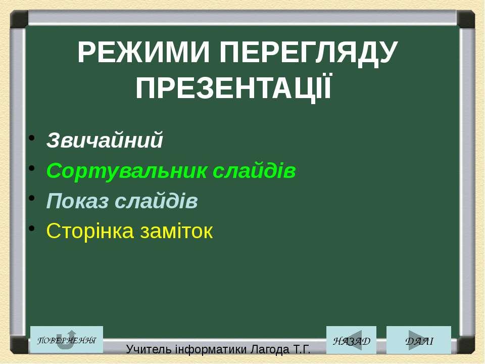 ВСТАВКА ГІПЕРПОСИЛАНЬ Вставка/ Гіперпосилання Учитель інформатики Лагода Т.Г....