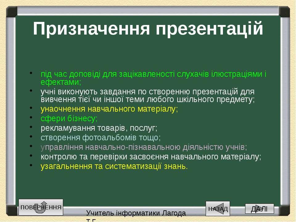Призначення презентацій під час доповіді для зацікавленості слухачів ілюстрац...