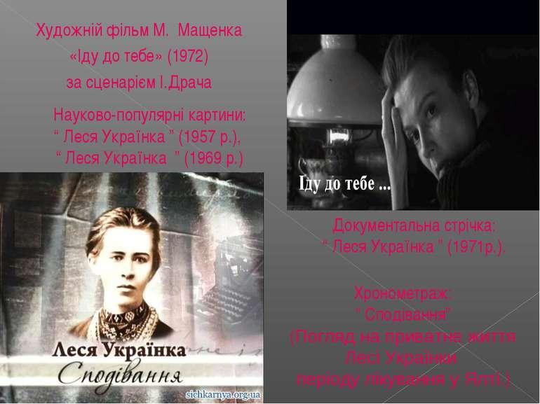 Художній фільм М. Мащенка «Іду до тебе» (1972) за сценарієм І.Драча Науково-п...
