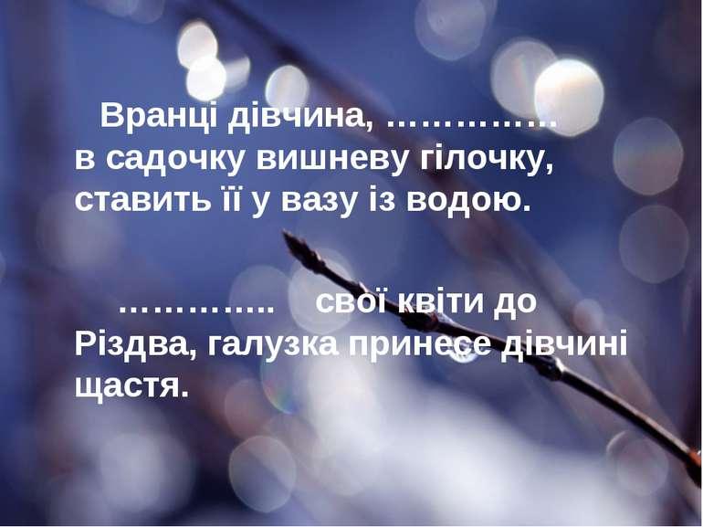 Вранці дівчина, …………… в садочку вишневу гілочку, ставить її у вазу із водою. ...