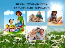ПРАВА ГРОМАДЯНИНА, ГАРАНТОВАНІ ДЕРЖАВОЮ Право дітей на піклування батьків Ста...