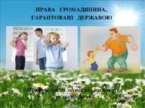 ПРАВА ГРОМАДЯНИНА, ГАРАНТОВАНІ ДЕРЖАВОЮ Право дітей на захист від насильства ...
