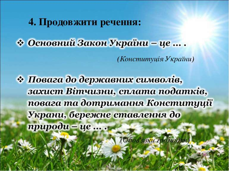 4. Продовжити речення: (Конституція України) (Обов'язки громадян)