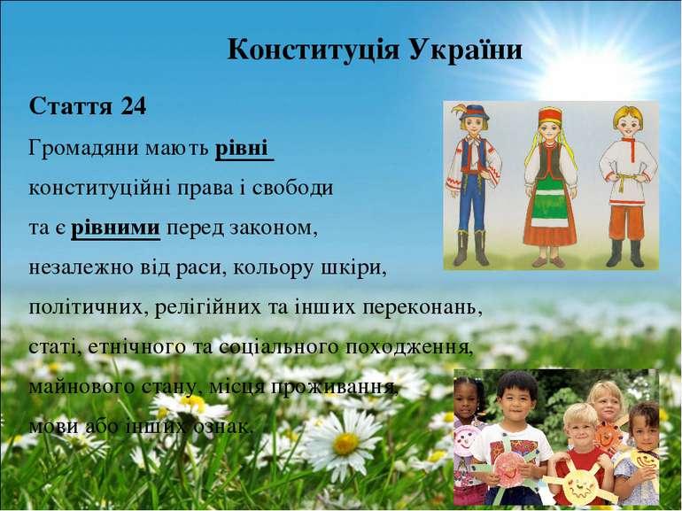 Конституція України Стаття 24 Громадяни мають рівні конституційні права і сво...