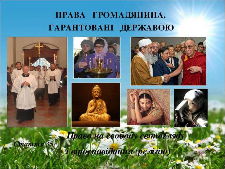 ПРАВА ГРОМАДЯНИНА, ГАРАНТОВАНІ ДЕРЖАВОЮ Право на свободу світогляду і віроспо...