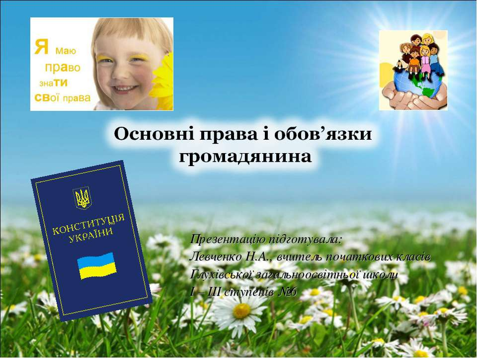 Презентацію підготувала: Левченко Н.А., вчитель початкових класів Глухівської...