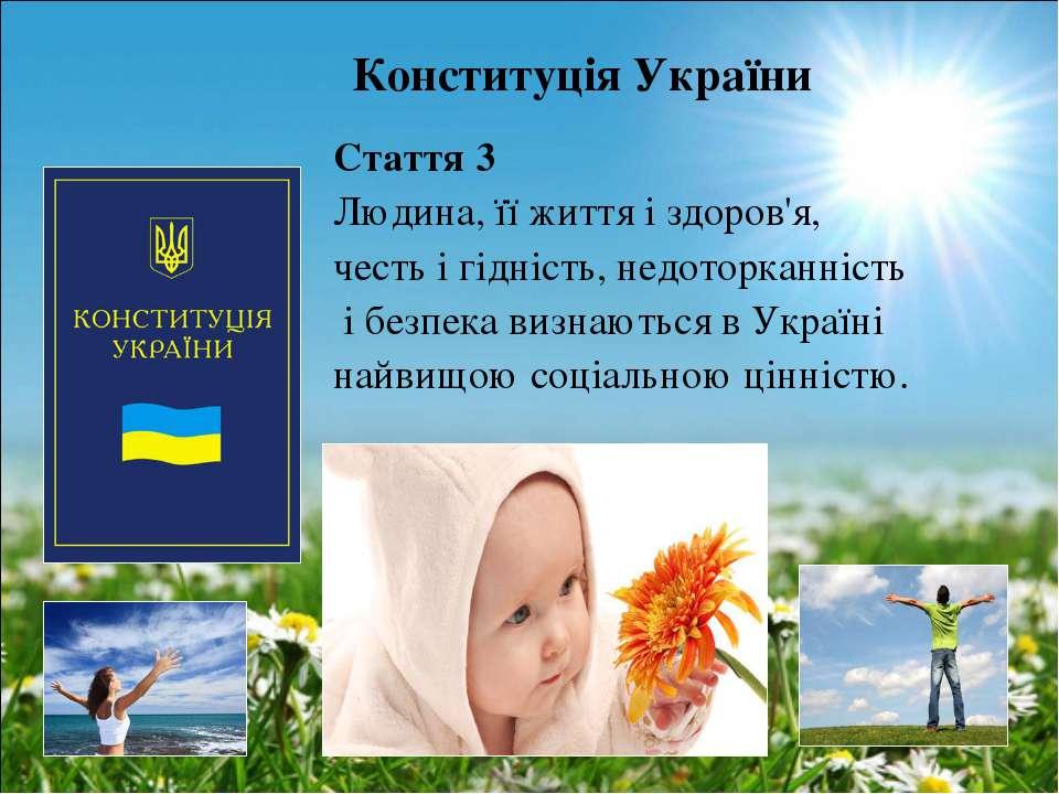 Конституція України Стаття 3 Людина, її життя і здоров'я, честь і гідність, н...