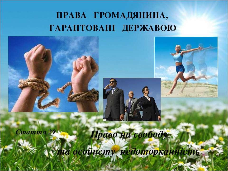 ПРАВА ГРОМАДЯНИНА, ГАРАНТОВАНІ ДЕРЖАВОЮ Право на свободу та особисту недоторк...