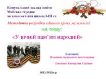 Комунальний заклад освіти Майська середня загальноосвітня школа І-ІІІ ст. Мет...