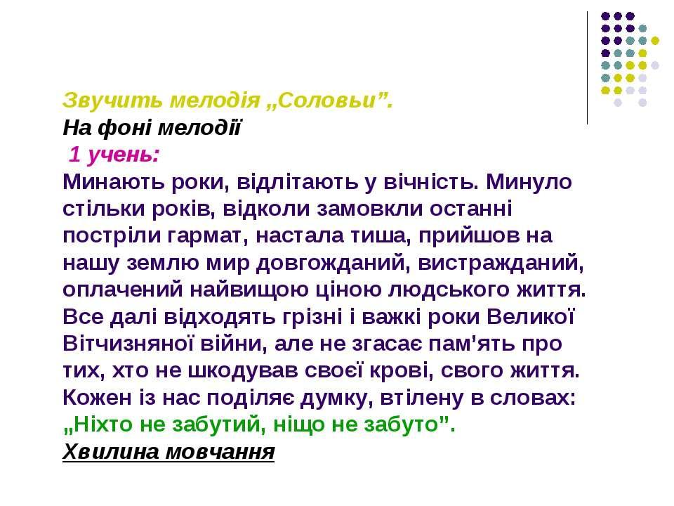 """Звучить мелодія """"Соловьи"""". На фоні мелодії 1 учень: Минають роки, відлітають ..."""