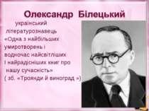 український літературознавець «Одна з найбільших умиротворень і водночас найс...
