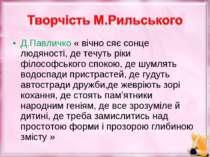 Д.Павличко « вічно сяє сонце людяності, де течуть ріки філософського спокою, ...