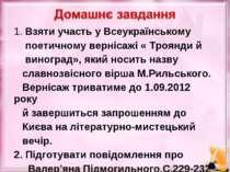 1. Взяти участь у Всеукраїнському поетичному вернісажі « Троянди й виноград»,...