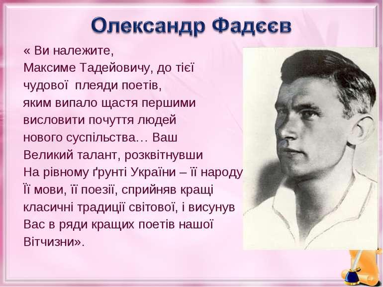 « Ви належите, Максиме Тадейовичу, до тієї чудової плеяди поетів, яким випало...