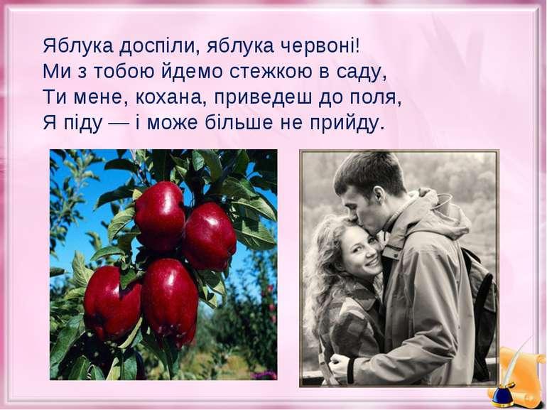 Яблука доспіли, яблука червоні! Ми з тобою йдемо стежкою в саду, Ти мене, кох...