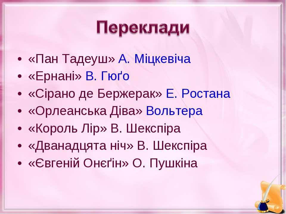 «Пан Тадеуш» А. Міцкевіча «Ернані» В. Гюґо «Сірано де Бержерак» Е. Ростана «О...