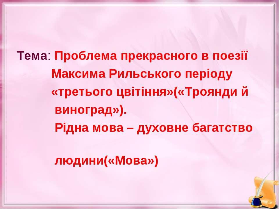Тема: Проблема прекрасного в поезії Максима Рильського періоду «третього цвіт...