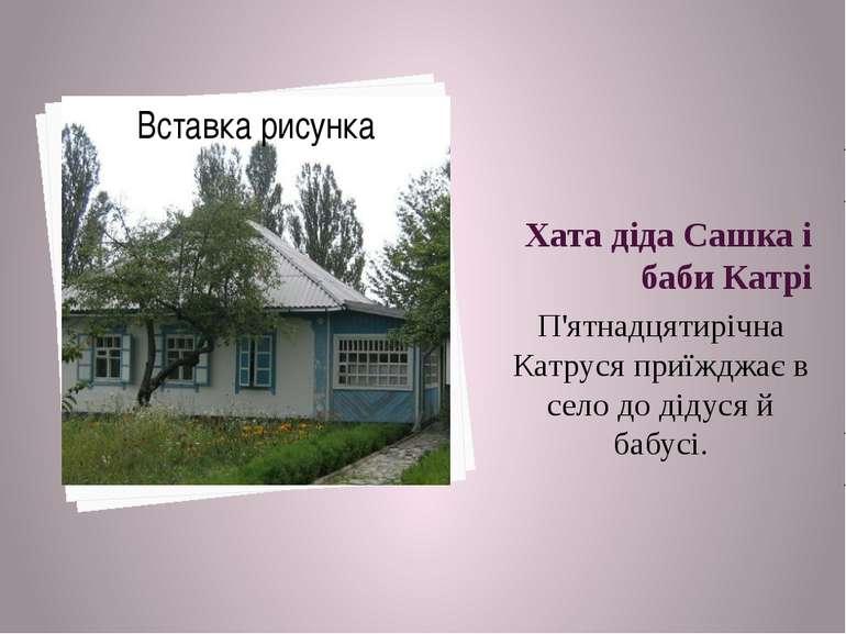 Хата діда Сашка і баби Катрі П'ятнадцятирічна Катруся приїжджає в село до дід...